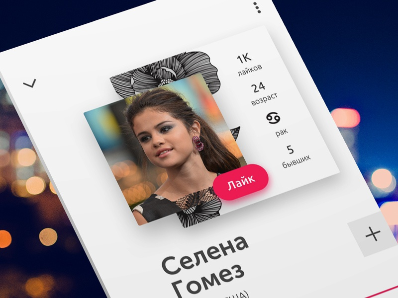 Application UI application mobile ui ui celebrity
