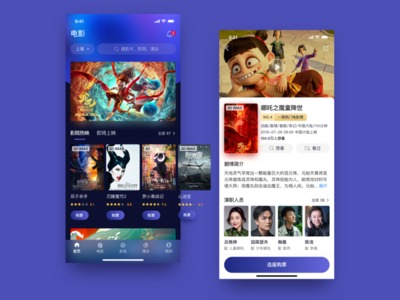 Movie app page, movie introduction page exercise
