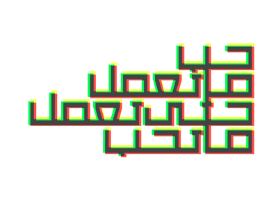 Arabic Typography - RGB Distortion rgb distorted arabic typography