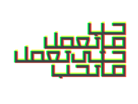 Arabic Typography - RGB Distortion rgb distorted arabic typography