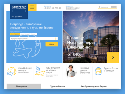 PetroTour responsive redesign agency travel
