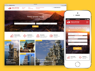 Roza Vetrov tours responsive hotels booking travel