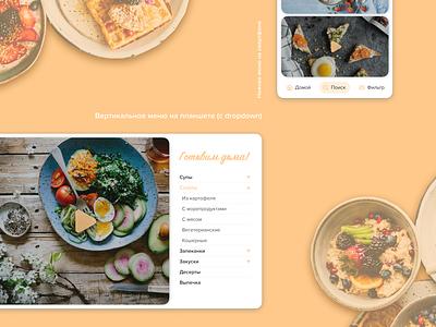 Concept of #CookingAtHome (video recipes) mobile & tablet app menu design menu recipes recipe video home cooking cyrillic android app design tablet app mobile app ios app design art clean app ui flat typography minimal design