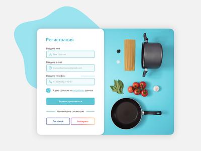 Concept of register form for #CookingAtHome figma form design register form cyrillic cookbook cooking mobile app design android app design ios app design clean app ui flat typography minimal design