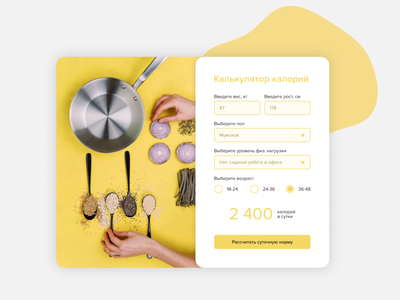 Concept of calorie calculator form for #CookingAtHome cyrillic health sport cooking calculator calculator ui calculate calorie ux mobile app design android app design ios app design clean app ui typography minimal design
