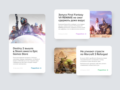 UI design concept for news card (preview) on website card cards ui cards website epic games steam final fantasy warcraft destiny 2 news feed newsfeed news new cyrillic ux typography clean ui minimal design