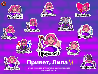 "Stickerpack ""Lila"" model icon branding 2d art procreate illustration cartoon marketing girl stickers sticker"