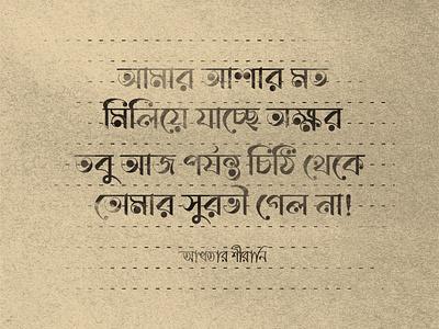 Bangla Typography 'Amar ashar moto' letter effect letter love poetry urdu bangla typogaphy