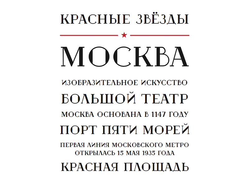 FF lijnen Cyrillic cyrillic typography type design type letters dutch