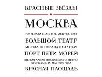 FF lijnen Cyrillic