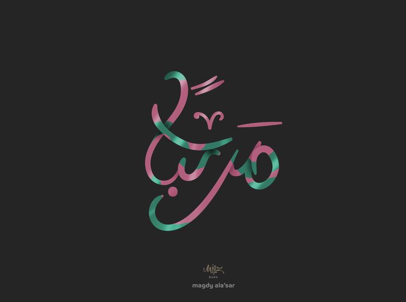 مرحبا hi calligraph typography typographi calligraphy مرحبا hi