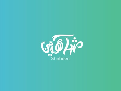 shaheen شاهين vector calligraph logo typographi brand calligraphy typo logo type typography