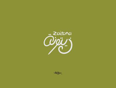 olive zaitona زيتونه
