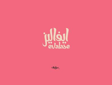 evalase ايفاليز vector ui 2d illustration calligraph typography brand typographi calligraphy logo