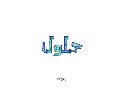 heloool حلول branding design calligraph typography brand typographi calligraphy logo