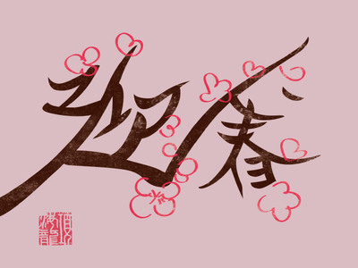 spring spring festival chinese font typography spring