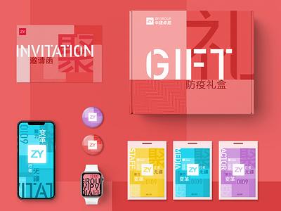 卓越聚变 ZYGroup Ceremony brand poster keyvisual