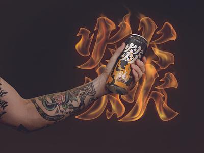 YI Charcoal coffee 燚咖啡 fire yi coffee packaging design coffee packaging chinese packaging