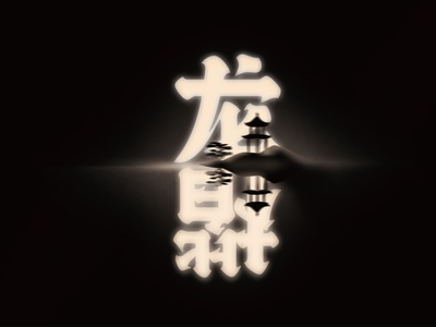 龙楷-Longkai character longkai font typography typaface chinese font
