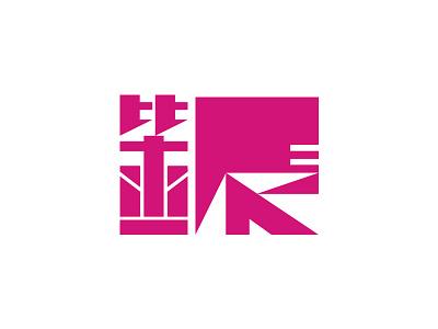 Graduation Exhibition typography logo