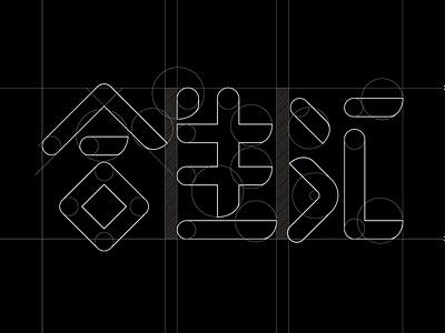 Hopson one logo typography