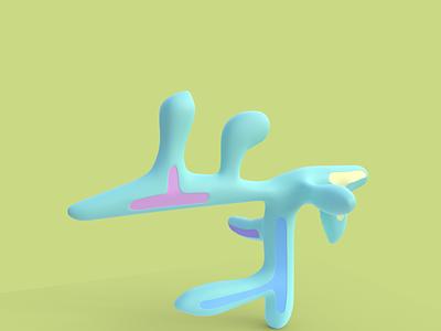 varios 04 design 3d modeling