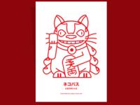 Catbus Poster