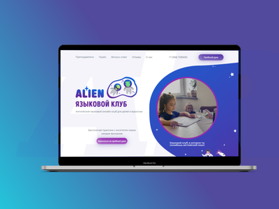Languageclub-alien.ru alien space logo illustration graphic design ux ui figma web design
