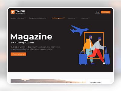 Tuk-Tam Guide Desktop Magazine easing listing blog landing page light figma after effects animation ux cyrillic web ui design landing ui design