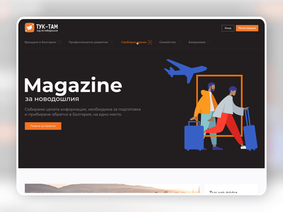 Tuk-Tam Guide Desktop Magazine easing listing blog landing page light figma after effects animation ux cyrillic web ui design landing ui design