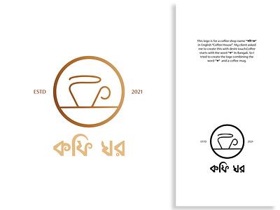 Logo concept for a coffee shop logoconcept letterlogo lettermarklogo lettermark coollogoideas concept logoideas coffeeshoplogoideas coffeeshoplogo coffee bdlogodesign bangladeshi logo designer bangladesh minimalist logo logo ideas logodesign design bangladeshi illustration logo