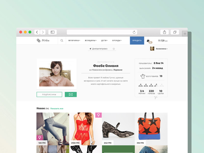 Nitka / User Profile Page rating clothes goods ecommerce fashion profile page user profile profile
