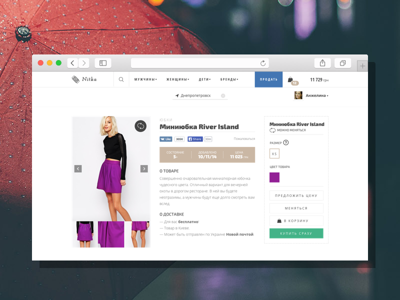 Dribbble nitka product page