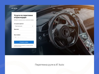 AT Auto web ux ui design