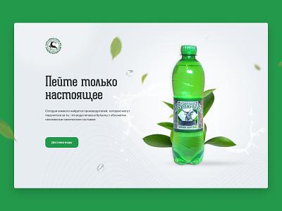 GK Mineral Water 💧 web ux ui design
