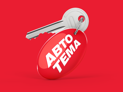 ABTOTEMA Logotype vector design typography red cars logo branding