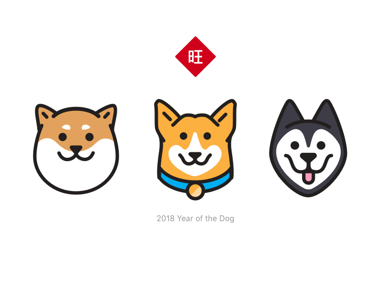 2018 Happy Chinese New Year - Year of the Dog by Charliee on