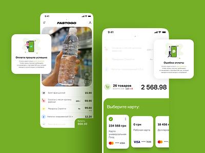 Scan, Pay & Walk Away interaction design app ux interactive ux ui ecommerce app ecommerce design commerce app app design