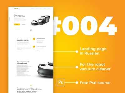 Day 4 — Landing page #dailyui vacuum cleaner robot ui design landing page freebie free landing photoshop psd