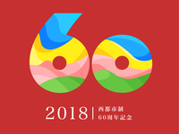 A commemorative logo 2 for the 60th anniversary of my hometown