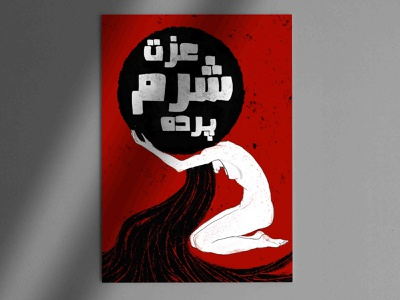 Weight typography urdu red abstract concept illustration poster design feminism feminist female woman nude illustration