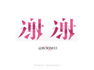 Thanks typography chinese characters dribbble hello