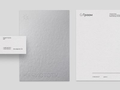 Graam Identity branding design digital exchange finance logotype modern silver