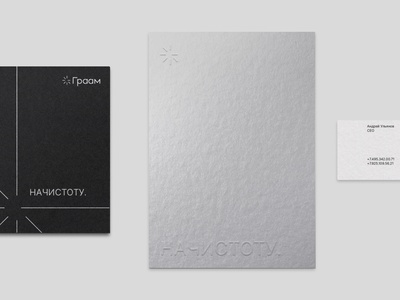 Graam Identity silver modern logotype finance exchange digital design branding
