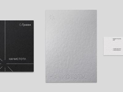 Graam Identity silver modern logotype finance exchange digital design branding