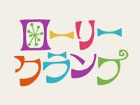 ローリー・クランプ katakana japanese japan logo rolly crump