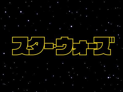 スター・ウォーズ katakana japanese japan star wars スター・ウォーズ