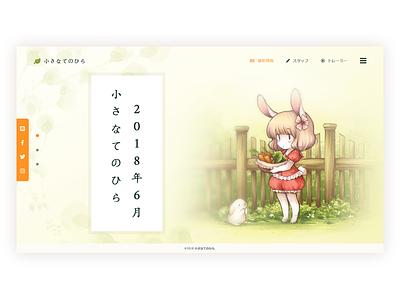Daily UI #003 Landing Page japanese kanji movie film bunny rabbit above the fold landing page dailyui daily ui