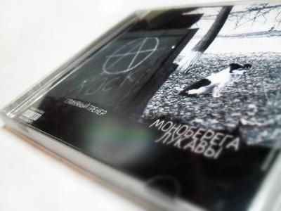 "CD. Box. Cover. Demo album ""Моноберега Лукавы"""