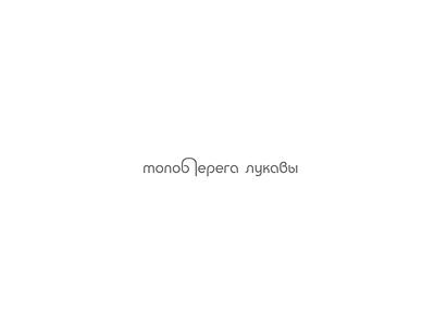 Моноберега Лукавы logo logotype